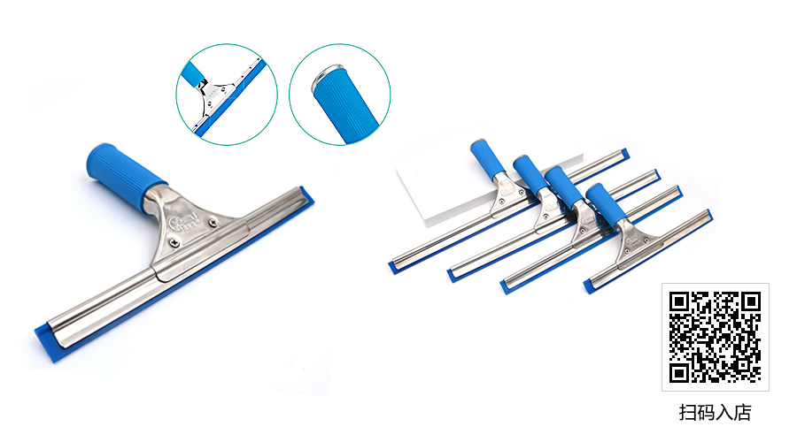 YLJ-003 不锈钢玻璃刮(蓝色硅胶)